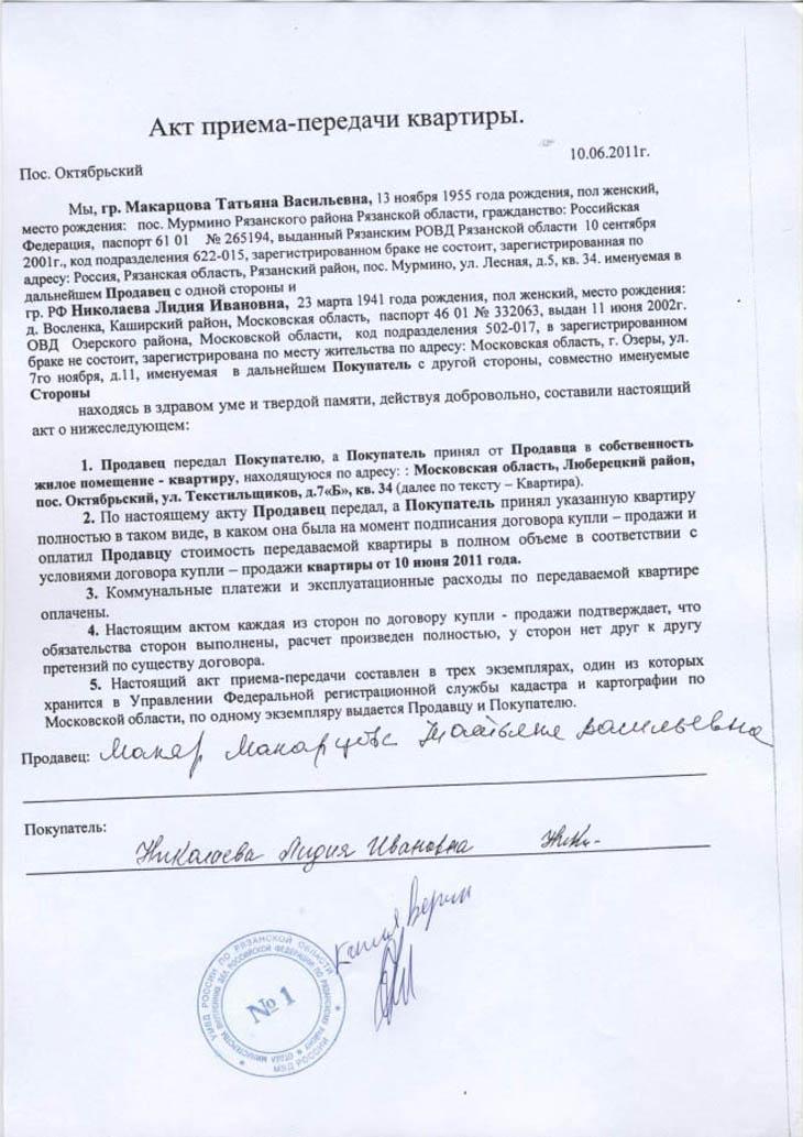 Акт прием передачи квартиры по договору купли продажи образце